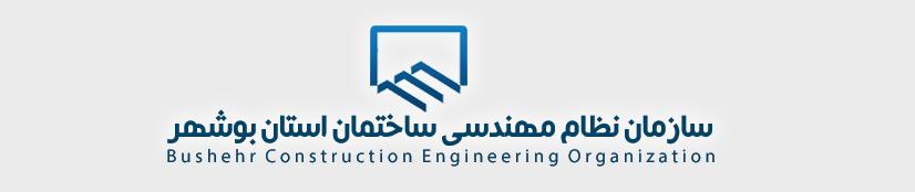 لوگوی سازمان نظام مهندسی استان بوشهر